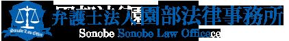 園部法律事務所 - Sonobe law office -
